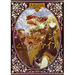 Arknoah 2 ドラゴンファイア