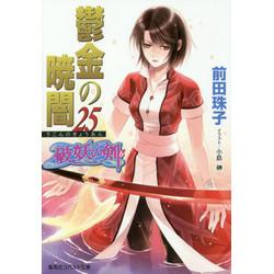 破妖の剣(6) 鬱金の暁闇(25)