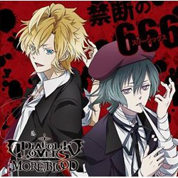 TVアニメ「DIABOLIK LOVERS MORE,BLOOD」 OP主題歌「禁断の666」/無神コウ&無神アズサ