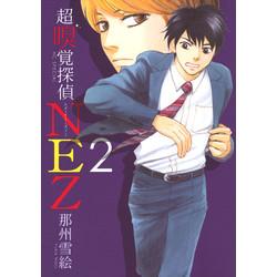 超嗅覚探偵NEZ(2)
