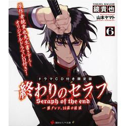 終わりのセラフ(6) 一瀬グレン、16歳の破滅 ドラマCD付限定版