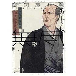 MUJIN -無尽-(2)