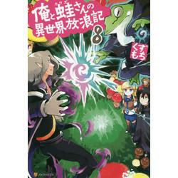 俺と蛙さんの異世界放浪記(8)