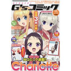 電撃G'sコミック VOL.18