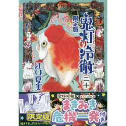 鬼灯の冷徹(20) 限定版