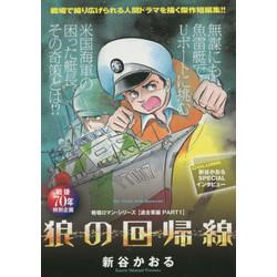 戦場ロマン・シリーズ(4) -連合軍編PART1- 狼の回帰線