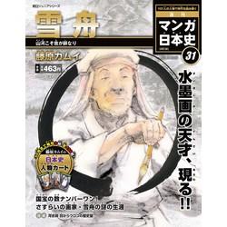 週刊マンガ日本史改訂版 全国版 31号 雪船
