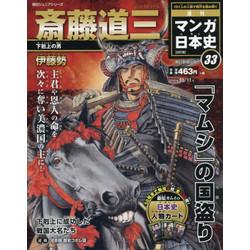 週刊マンガ日本史改訂版 全国版 33号 斎藤道三