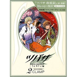 ツバサ -WoRLD CHRoNiCLE- ニライカナイ編(2) BD付き特装版
