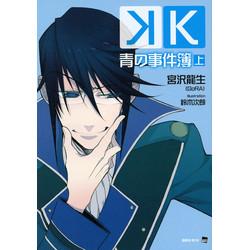K 青の事件簿(上)
