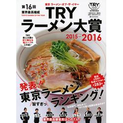 業界最高権威 TRY認定 第16回 ラーメン大賞 2015-2016