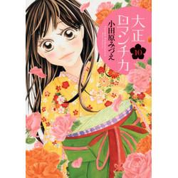 大正ロマンチカ(10)