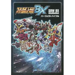 スーパーロボット大戦BX パーフェクトバイブル