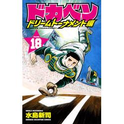 ドカベン ドリームトーナメント編(18)