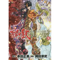 聖闘士星矢 Episode.G アサシン(5)