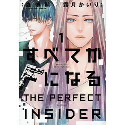 すべてがFになる -THE PERFECT INSIDER-(1)
