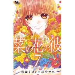 菜の花の彼 -ナノカノカレ-(7)