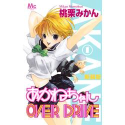 新装版 あかねちゃんOVER DRIVE(1)