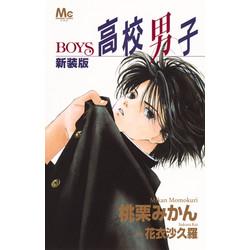 新装版 高校男子 -BOYS-