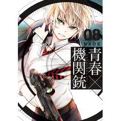青春×機関銃(8)