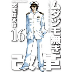 ムダヅモ無き改革(16)