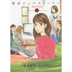 東京シェアストーリー(1)