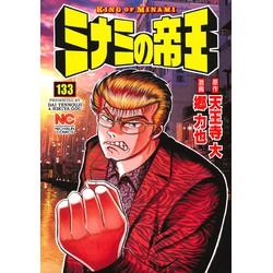 ミナミの帝王(133)