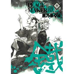 PEACE MAKER 鐵(9)