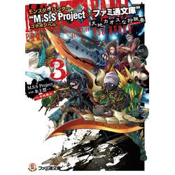 """モンスターハンター """"M.S.S Project×ファミ通文庫""""コラボノベル 天地カオスな狩猟奏(3)"""