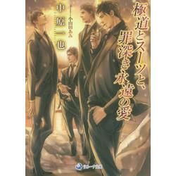 極道とスーツと、罪深き永遠の愛 極道スーツシリーズ(10)