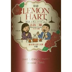 BARレモン・ハート 恋を彩る煌くお酒 の巻