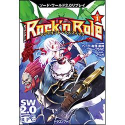ソード・ワールド2.0 リプレイ Rock 'n Role(1) レンドリフト・ミスフィッツ