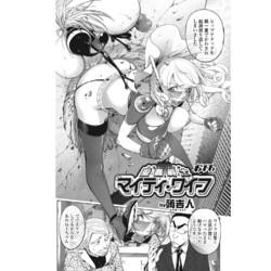 愛妻戦士マイティ・ワイフ6th【単話】