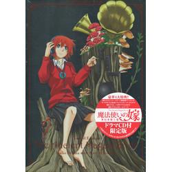 魔法使いの嫁(5) 初回限定版