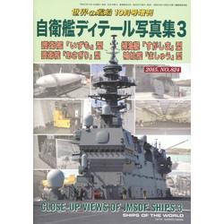 自衛艦ディテール写真集(3) 世界の艦船 増刊 2015年10月号