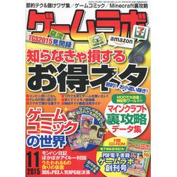 ゲームラボ 15年11月号