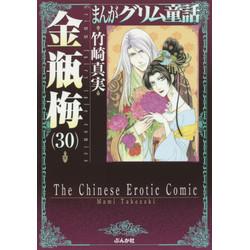まんがグリム童話 金瓶梅(30)