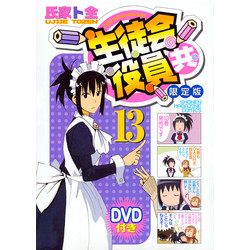 生徒会役員共(13) オリジナルアニメーションDVD付き初回限定版