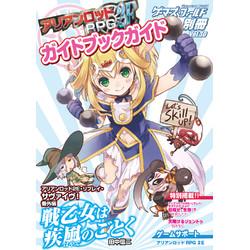 別冊ゲーマーズ・フィールド Vol.30 アリアンロッドRPG2Eガイドブックガイド