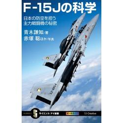 サイエンス・アイ新書 F-15Jの科学 日本の防空を担う主力戦闘機の秘密