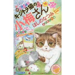 デラックスねこぱんち キジトラ猫の小梅さん'16