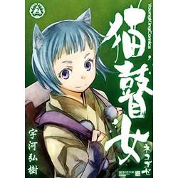 猫瞽女 -ネコゴゼ-(2)