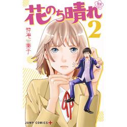 花のち晴れ ~花男 Next Season~(2)
