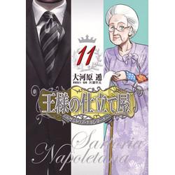 王様の仕立て屋 ~サルトリア・ナポレターナ~(11)