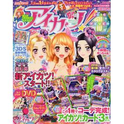 アイカツ!公式ファンブックFEVER1 ちゃお増刊 15年10月号