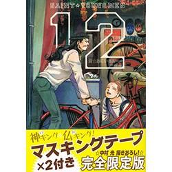 聖☆おにいさん(12) 限定版