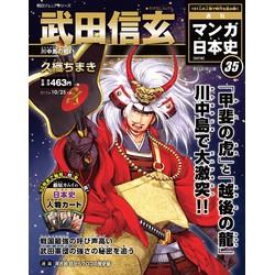 週刊マンガ日本史改訂版 全国版 35号 武田信玄