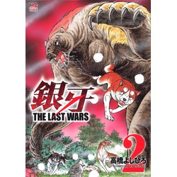 銀牙 ~THE LAST WARS~(2)
