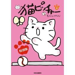 猫ピッチャー(4) 特別版
