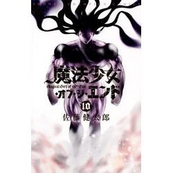 魔法少女・オブ・ジ・エンド(10)